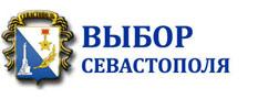 Выбор Севастополя