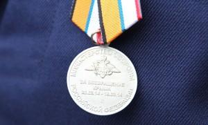 medal-za-vozvrashenie-kryma