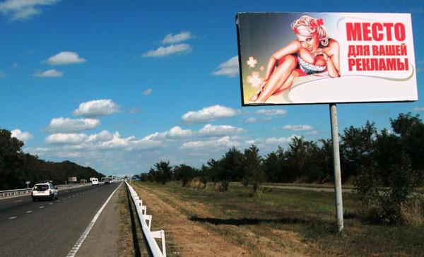 narujnaya-reklama-sm