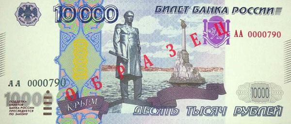 krym-na-rublyah-rossii-sm